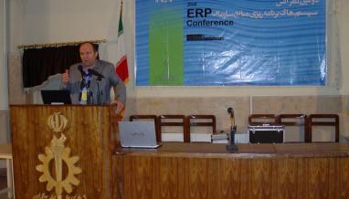 دومین کنفرانس ERP (سیستمهای برنامه ریزی منابع سازمان)