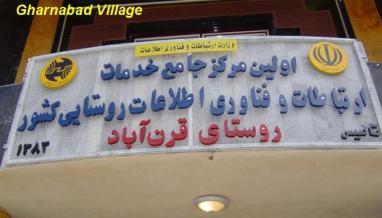 قرن آباد اولین مرکز ITC روستایی کشور- قسمت 1